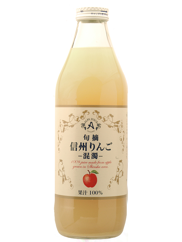 信州混濁りんごジュース 1L