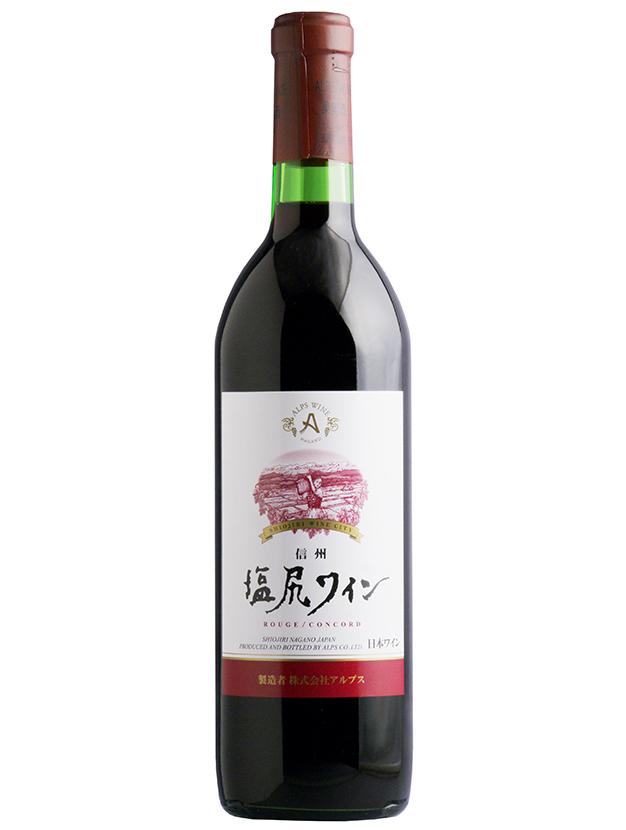 塩尻ワイン 赤
