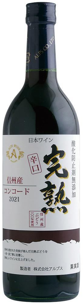 concordkarakuchi2021 小