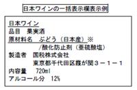 日本ワイン表示