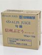 信州コンコードジュース 160g(16本入り)