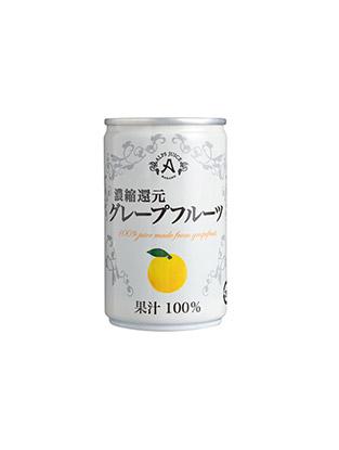 グレープフルーツジュース 160g(16本入り)