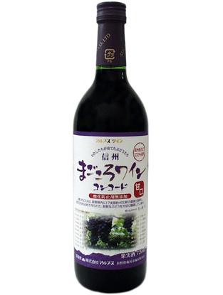 信州まごころワイン コンコード甘口