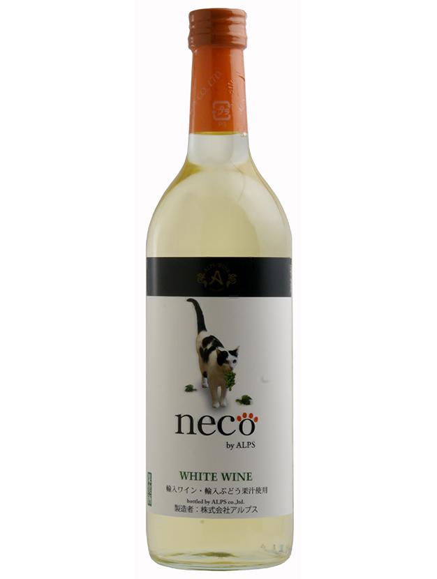 necoワイン白