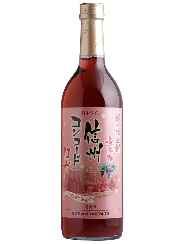 信州酸化防止剤無添加ワイン信州コンコードロゼ
