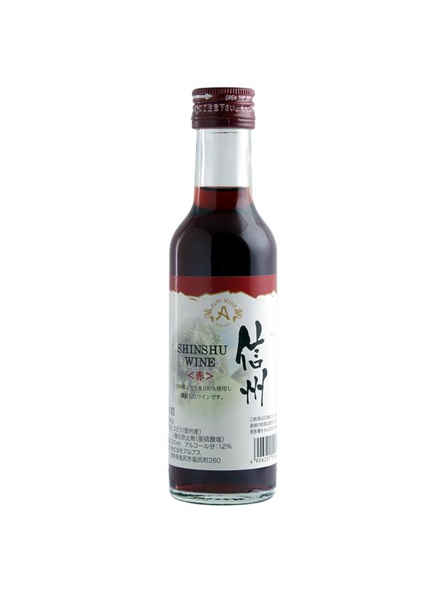信州ワイン赤
