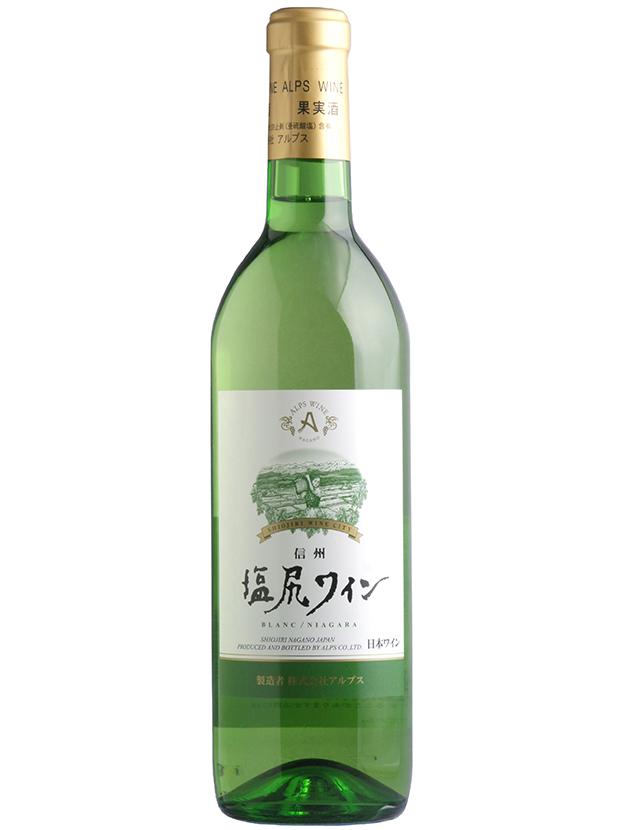 塩尻ワイン 白