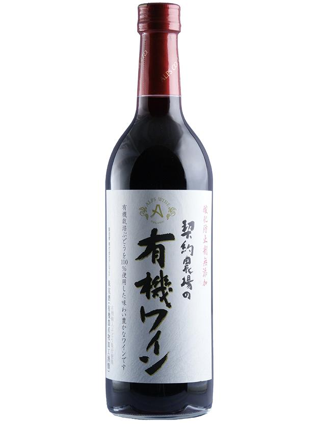 契約農場の有機ワイン 赤