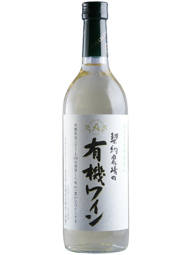 契約農場の有機ワイン 白